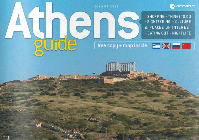 "A Tribute To ""Sailing Athens"" Has Been Paid By ""Athens Guide"" Magazine Summer 2015"
